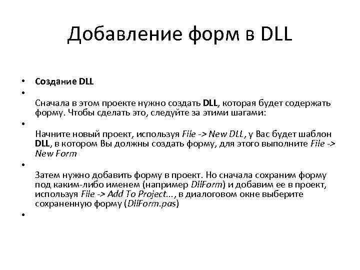 Добавление форм в DLL • Создание DLL • Сначала в этом проекте нужно создать