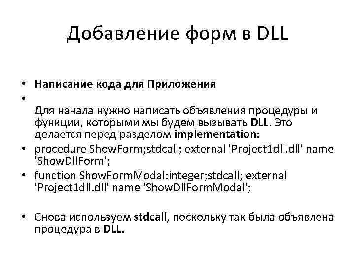 Добавление форм в DLL • Написание кода для Приложения • Для начала нужно написать