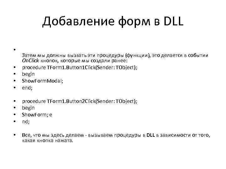 Добавление форм в DLL • • • Затем мы должны вызвать эти процедуры (функции),