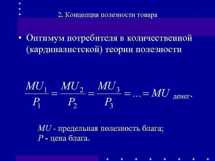 2. Концепция полезности товара • Оптимум потребителя в количественной (кардиналистской) теории полезности MU -