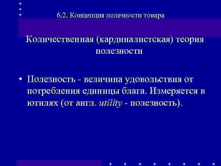 6. 2. Концепция полезности товара Количественная (кардиналистская) теория полезности • Полезность - величина удовольствия