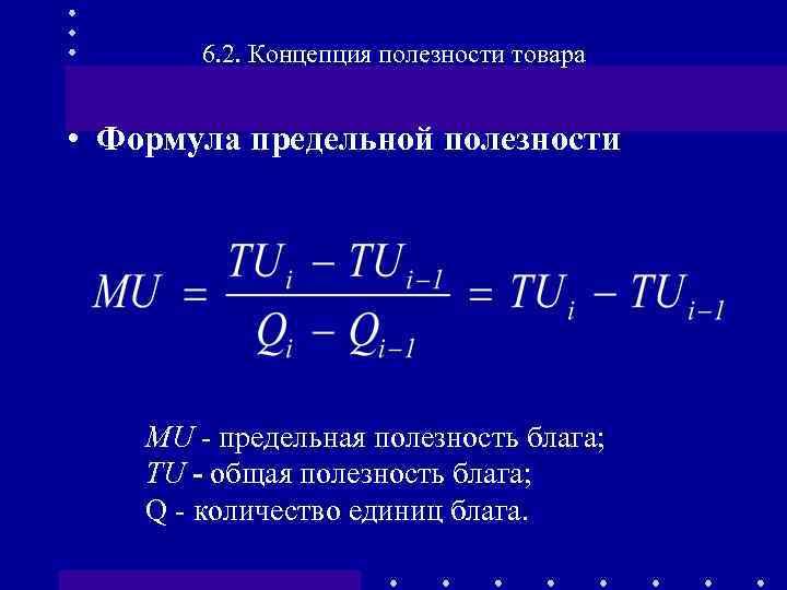 6. 2. Концепция полезности товара • Формула предельной полезности MU - предельная полезность блага;