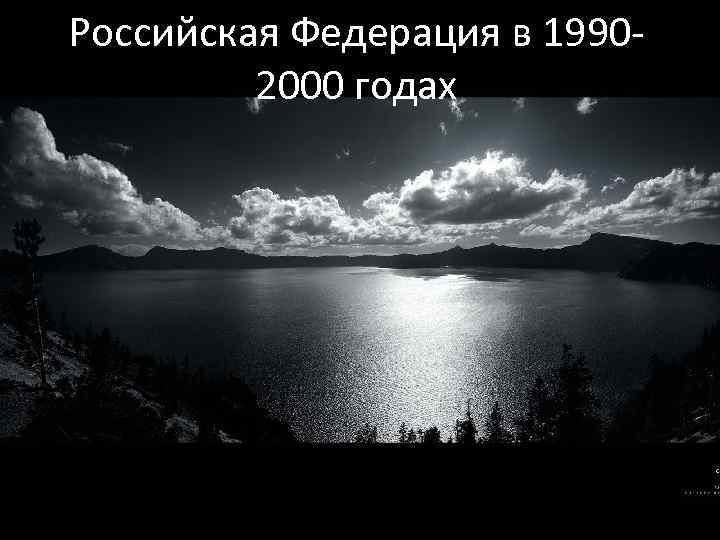 Российская Федерация в 19902000 годах