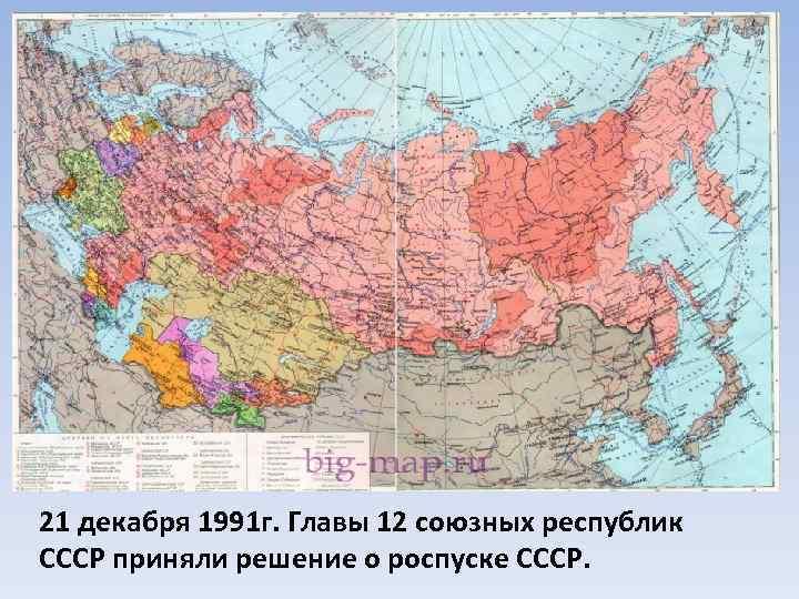 21 декабря 1991 г. Главы 12 союзных республик СССР приняли решение о роспуске СССР.
