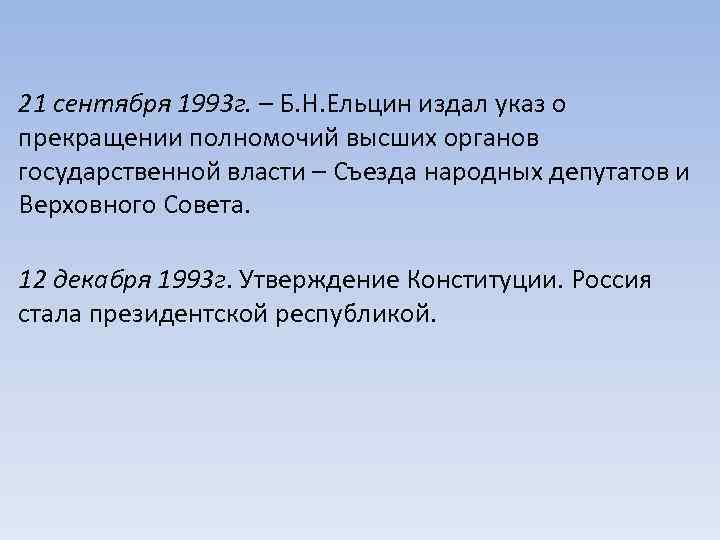21 сентября 1993 г. – Б. Н. Ельцин издал указ о прекращении полномочий высших