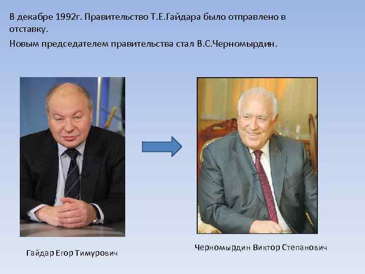 В декабре 1992 г. Правительство Т. Е. Гайдара было отправлено в отставку. Новым председателем