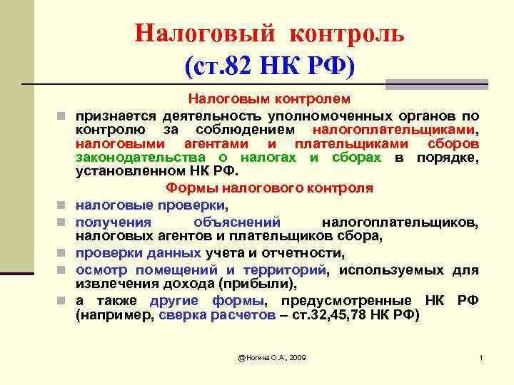 Ст 82 нк рф