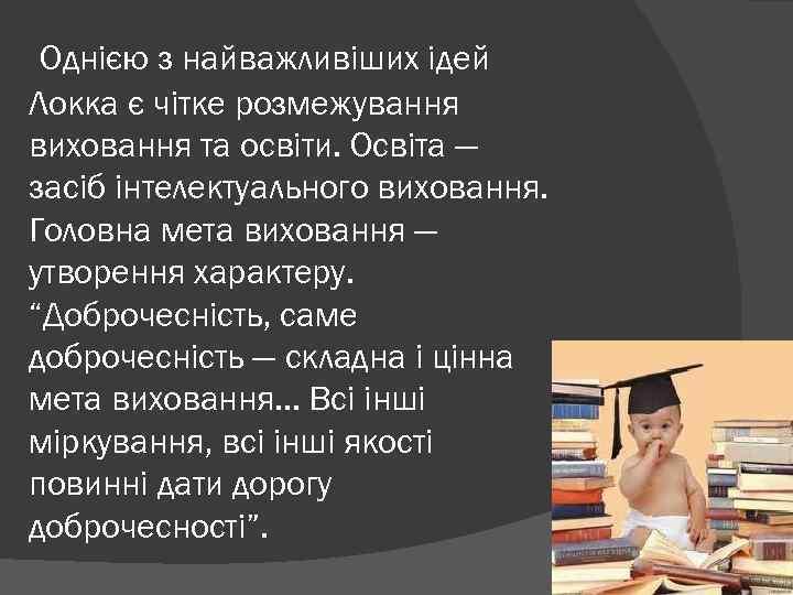Однією з найважливіших ідей Локка є чітке розмежування виховання та освіти. Освіта — засіб