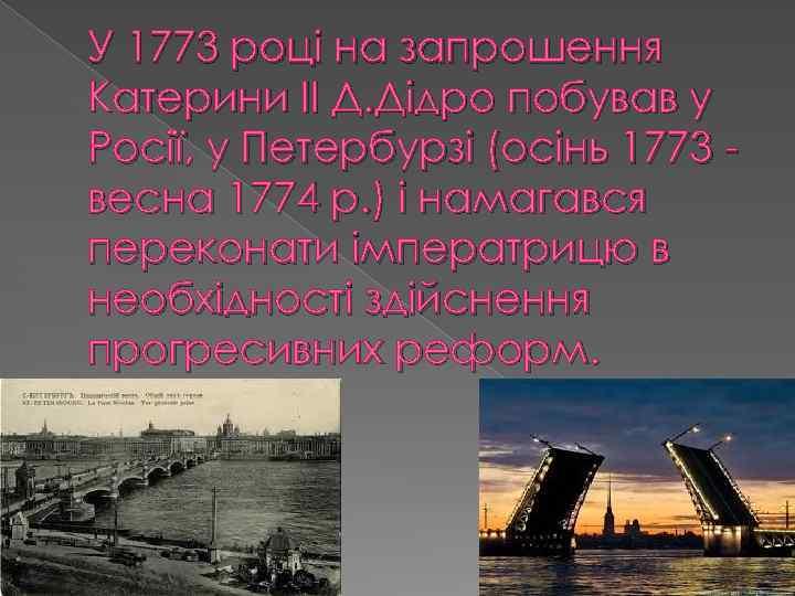 У 1773 році на запрошення Катерини II Д. Дідро побував у Росії, у Петербурзі