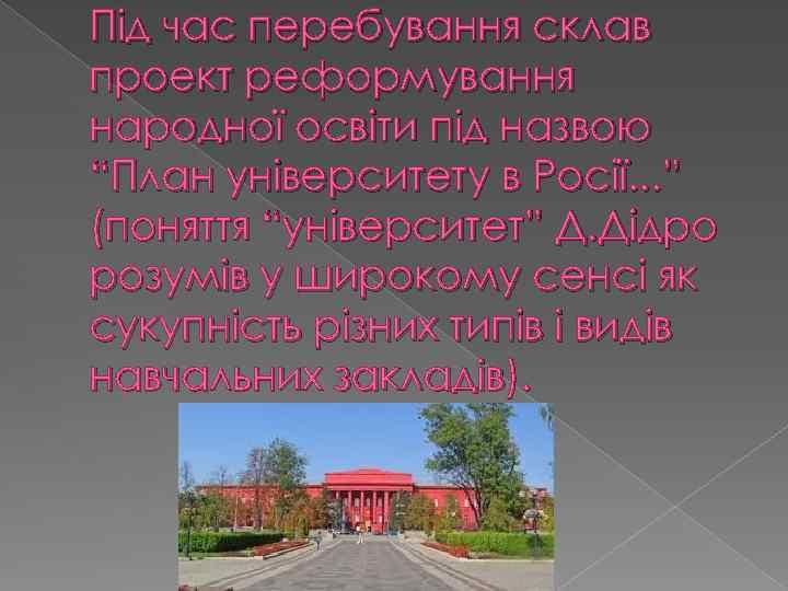 """Під час перебування склав проект реформування народної освіти під назвою """"План університету в Росії."""