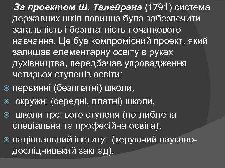 За проектом Ш. Талейрана (1791) система державних шкіл повинна була забезпечити загальність і безплатність