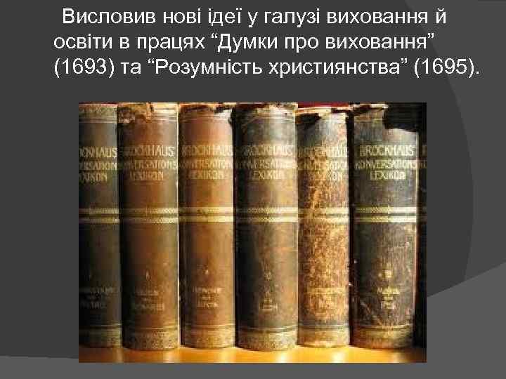 """Висловив нові ідеї у галузі виховання й освіти в працях """"Думки про виховання"""" (1693)"""