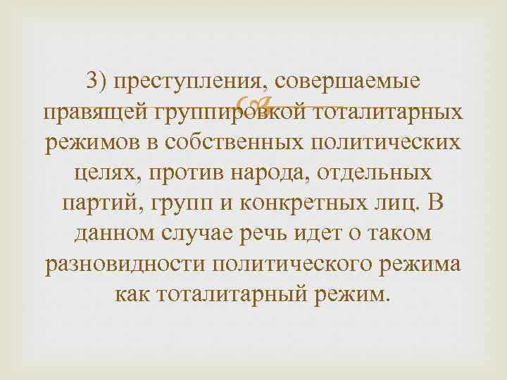3) преступления, совершаемые правящей группировкой тоталитарных режимов в собственных политических целях, против народа, отдельных