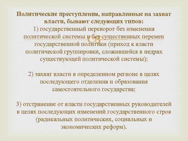 Политические преступления, направленные на захват власти, бывают следующих типов: 1) государственный переворот без изменения