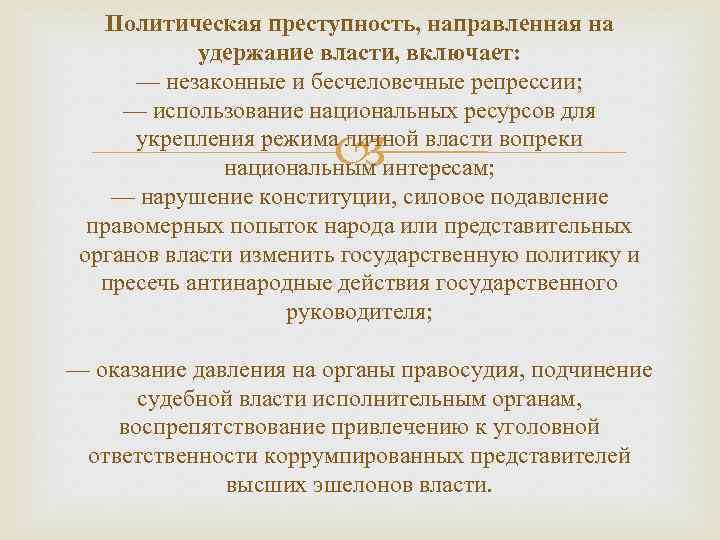 Политическая преступность, направленная на удержание власти, включает: — незаконные и бесчеловечные репрессии; — использование