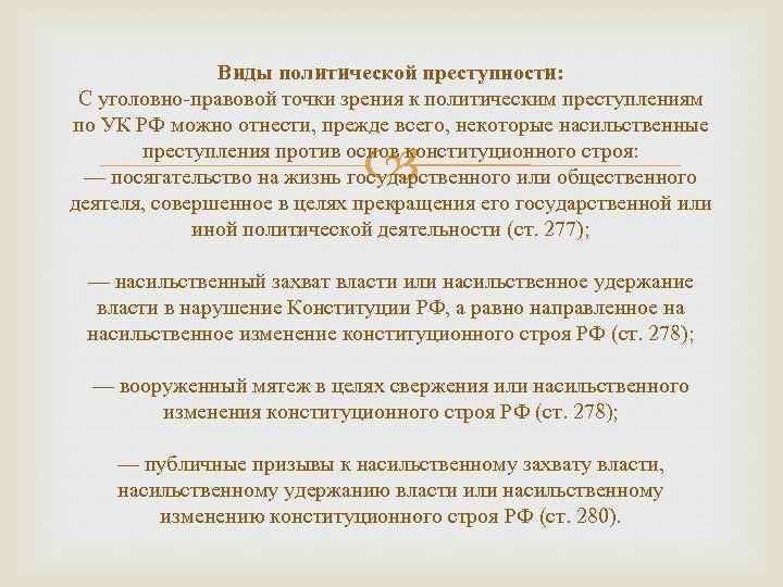 Виды политической преступности: С уголовно-правовой точки зрения к политическим преступлениям по УК РФ можно