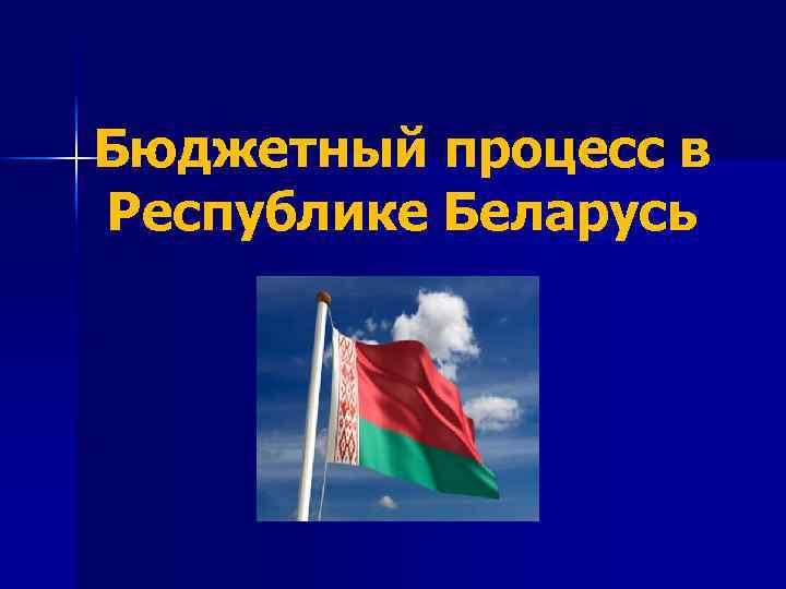 Бюджетный процесс в Республике Беларусь