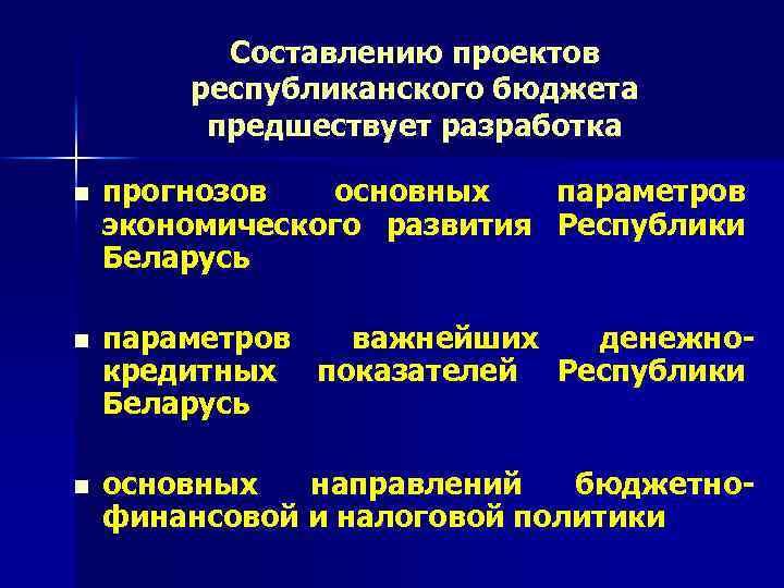 Составлению проектов республиканского бюджета предшествует разработка n прогнозов основных параметров экономического развития Республики Беларусь