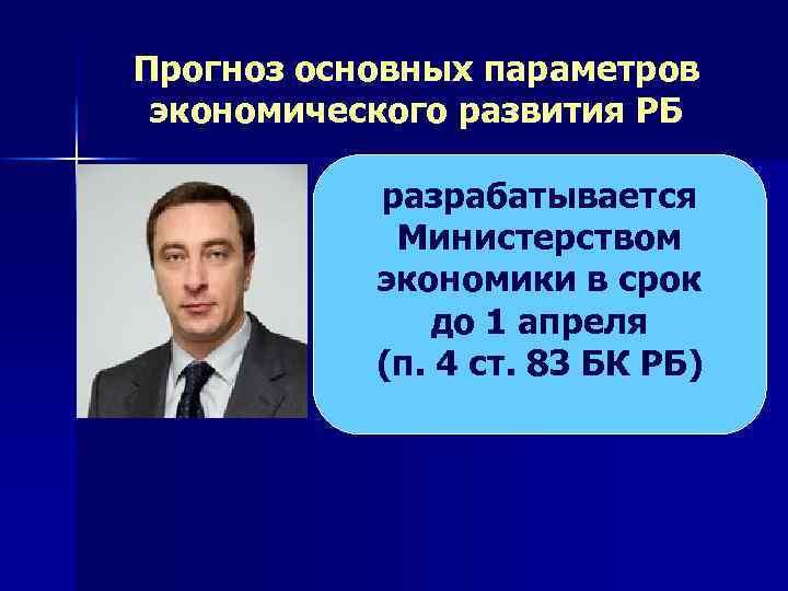 Прогноз основных параметров экономического развития РБ разрабатывается Министерством экономики в срок до 1 апреля