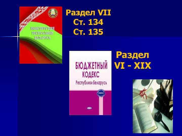 Раздел VII Ст. 134 Ст. 135 Раздел VI - XIX