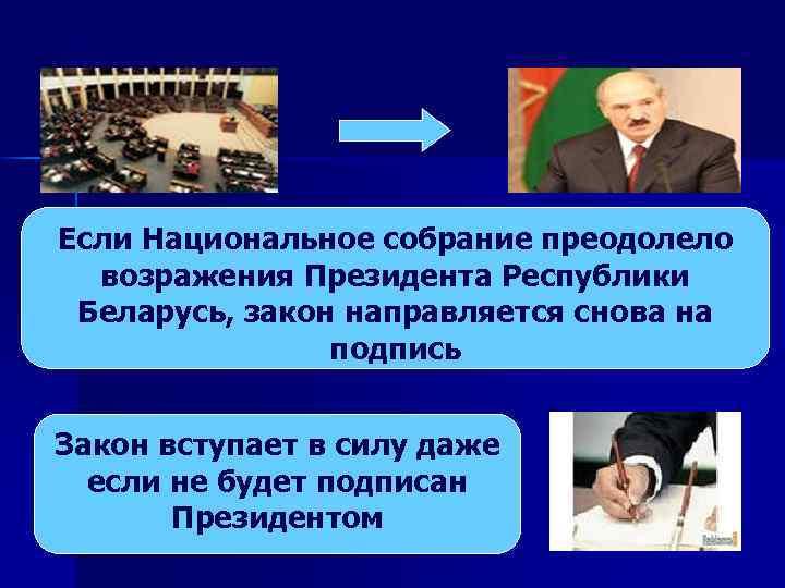 Если Национальное собрание преодолело возражения Президента Республики Беларусь, закон направляется снова на подпись Закон
