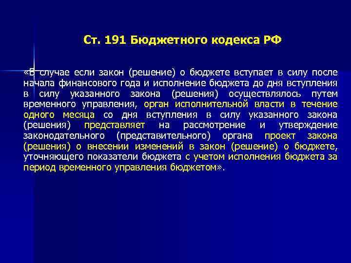 Ст. 191 Бюджетного кодекса РФ «В случае если закон (решение) о бюджете вступает в