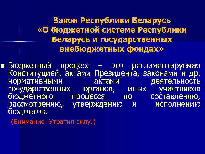 Закон Республики Беларусь «О бюджетной системе Республики Беларусь и государственных внебюджетных фондах» n Бюджетный