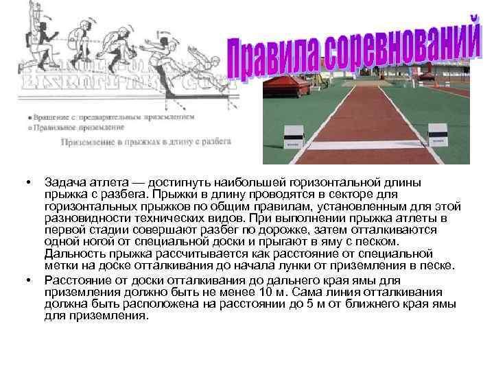 • • Задача атлета — достигнуть наибольшей горизонтальной длины прыжка с разбега. Прыжки