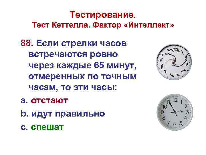 Почти на каждой руке красуются часы — от золотых и дорогих до простеньких, электронных.