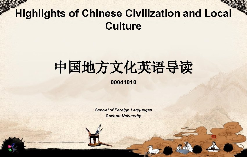 Highlights of Chinese Civilization and Local Culture 中国地方文化英语导读 00041010 School of Foreign Languages Suzhou