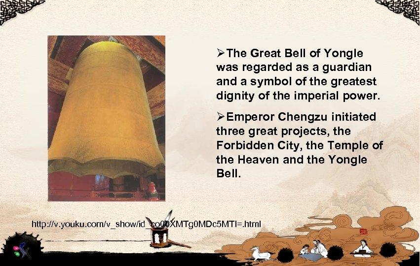 ØThe Great Bell of Yongle was regarded as a guardian and a symbol of
