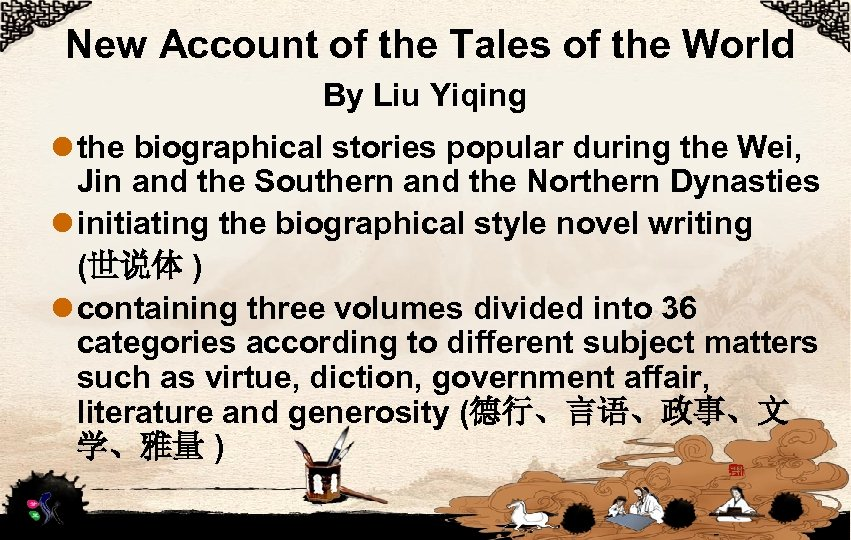 New Account of the Tales of the World By Liu Yiqing l the biographical