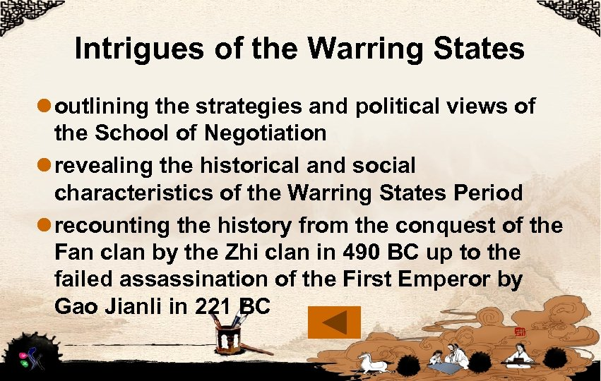Intrigues of the Warring States l outlining the strategies and political views of the