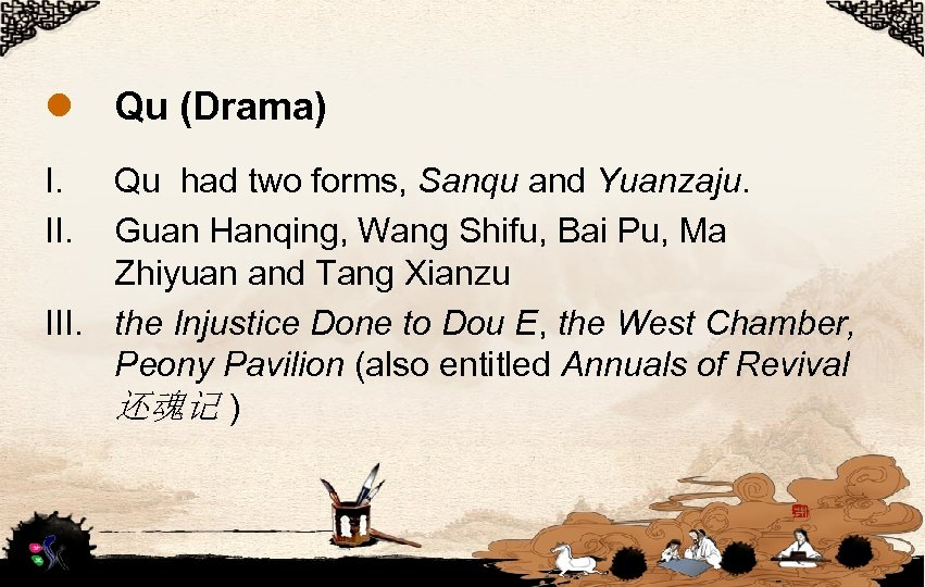 l I. II. Qu (Drama) Qu had two forms, Sanqu and Yuanzaju. Guan Hanqing,