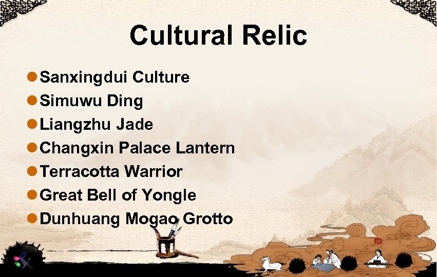 Cultural Relic l Sanxingdui Culture l Simuwu Ding l Liangzhu Jade l Changxin Palace