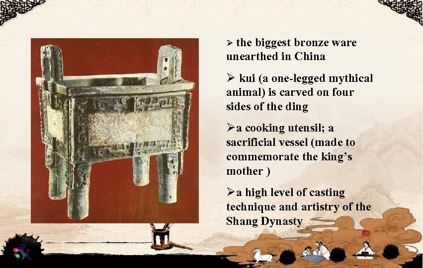 Ø the biggest bronze ware unearthed in China Ø kui (a one-legged mythical animal)