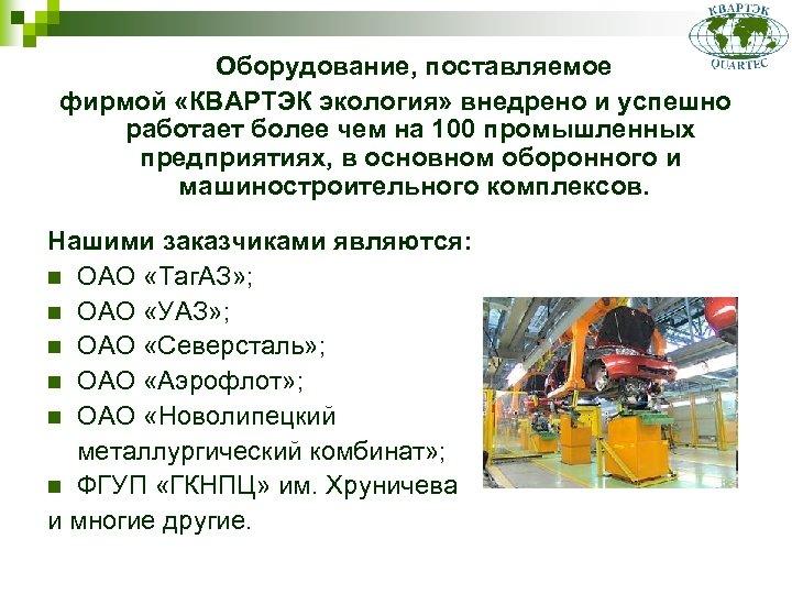 Оборудование, поставляемое фирмой «КВАРТЭК экология» внедрено и успешно работает более чем на 100 промышленных