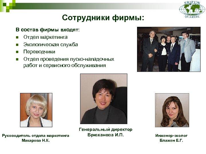 Сотрудники фирмы: В состав фирмы входят: n Отдел маркетинга n Экологическая служба n Переводчики