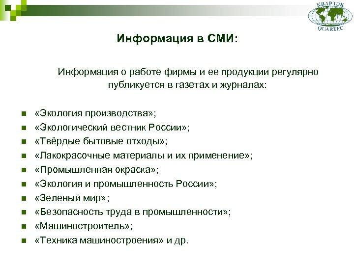 Информация в СМИ: Информация о работе фирмы и ее продукции регулярно публикуется в газетах