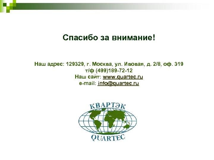 Спасибо за внимание! Наш адрес: 129329, г. Москва, ул. Ивовая, д. 2/8, оф. 319