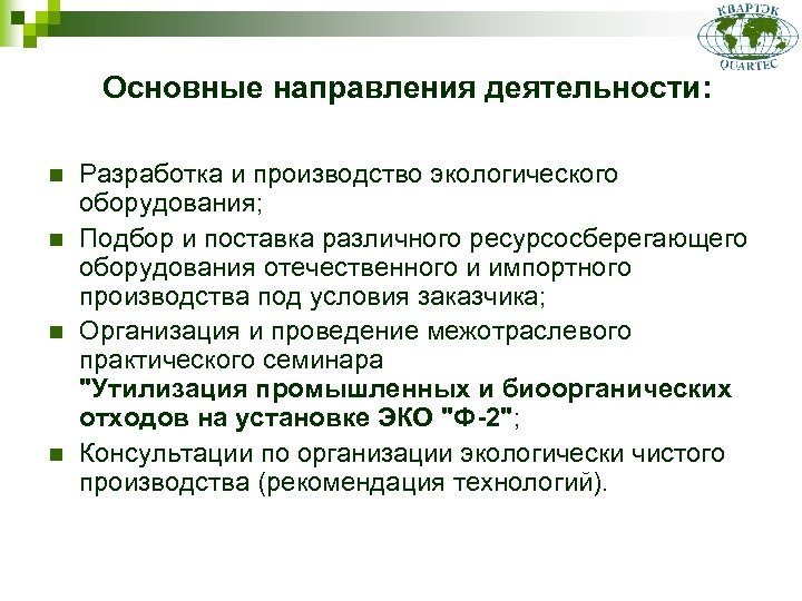 Основные направления деятельности: n n Разработка и производство экологического оборудования; Подбор и поставка различного