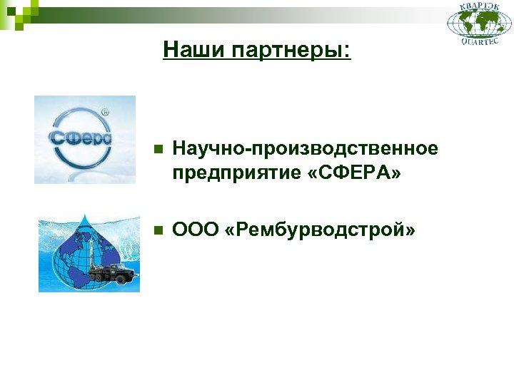 Наши партнеры: n Научно-производственное предприятие «СФЕРА» n ООО «Рембурводстрой»
