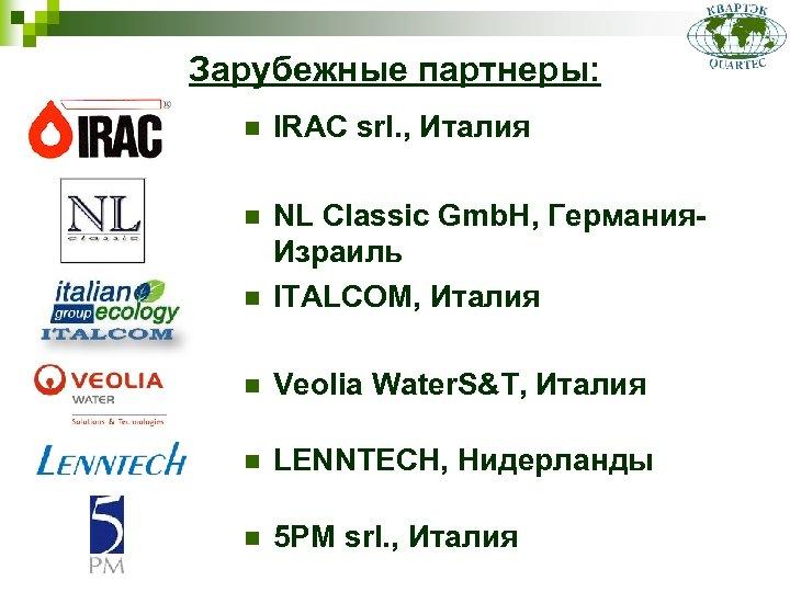 Зарубежные партнеры: n IRAC srl. , Италия n n NL Classic Gmb. H, Германия.