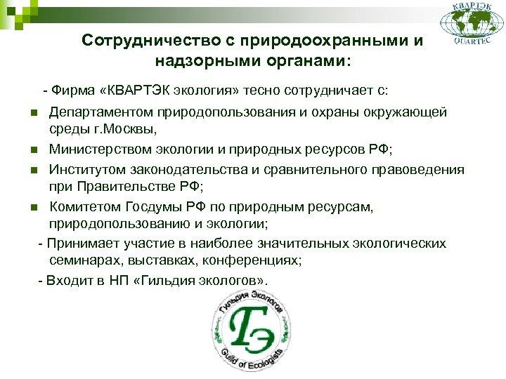 Сотрудничество с природоохранными и надзорными органами: - Фирма «КВАРТЭК экология» тесно сотрудничает с: Департаментом