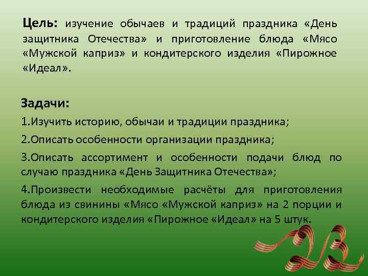 Цель: изучение обычаев и традиций праздника «День защитника Отечества» и приготовление блюда «Мясо «Мужской