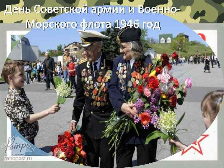 День Советской армии и Военно. Морского флота 1946 год