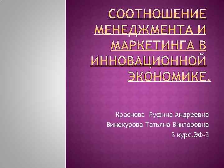 Краснова Руфина Андреевна Винокурова Татьяна Викторовна 3 курс, ЭФ-3