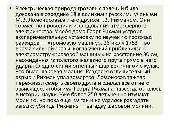 • Электрическая природа грозовых явлений была доказана в середине 18 в великими русскими