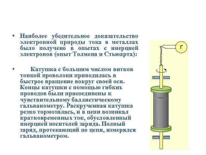 • Наиболее убедительное доказательство электронной природы тока в металлах было получено в опытах