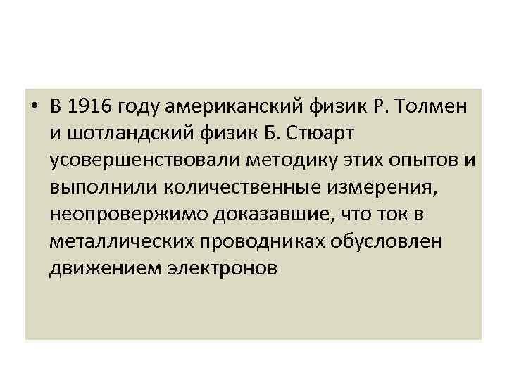 • В 1916 году американский физик Р. Толмен и шотландский физик Б. Стюарт